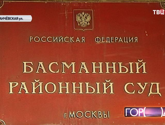 Басманный районный суд