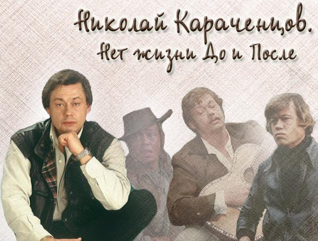"""""""Николай Караченцов. Нет жизни До и После..."""""""