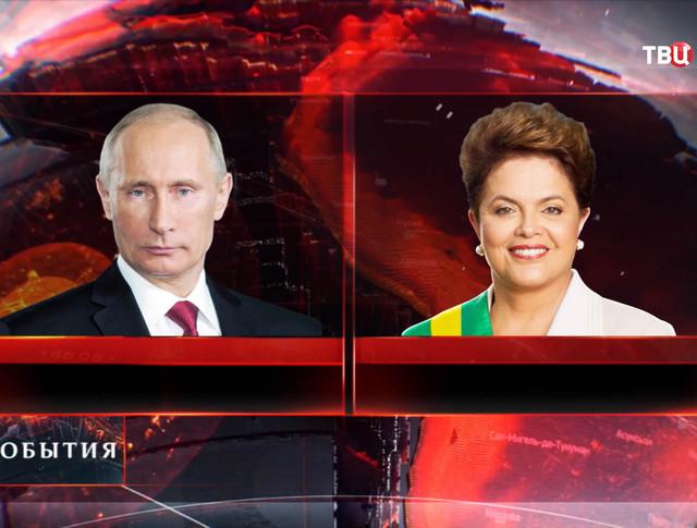 Владимир Путин и Дилма Русеф