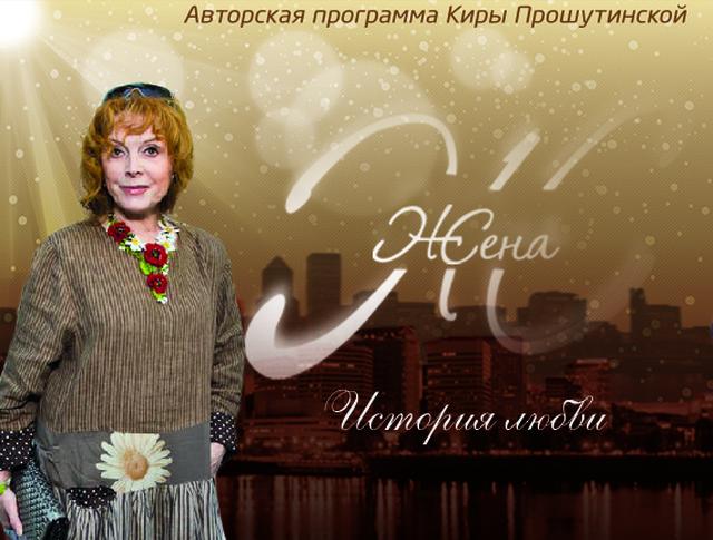 Жена. История любви. Клара Новикова