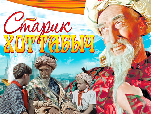 """""""Старик Хоттабыч"""""""