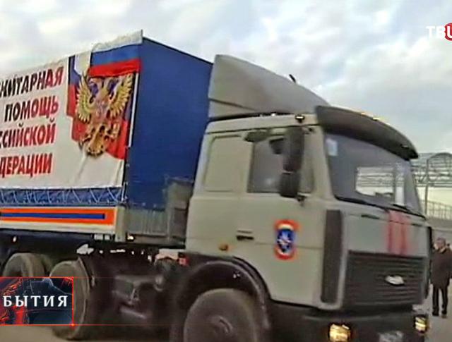 Гуманитарная помощь от РФ