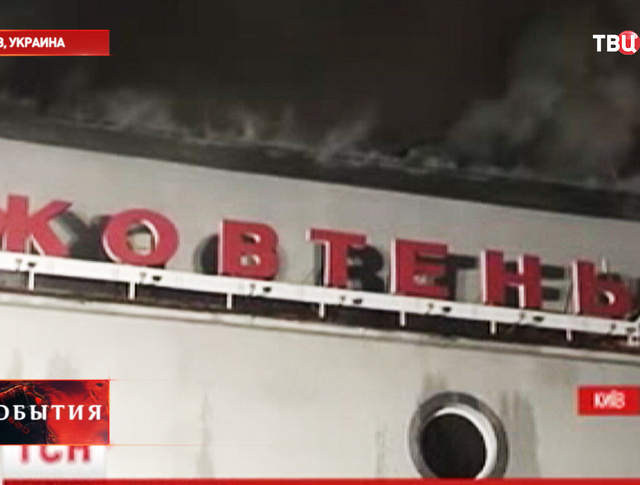 """Возгорание кинотеатра """"Жовтень"""""""
