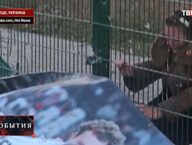 Место гибели детей в Донецке