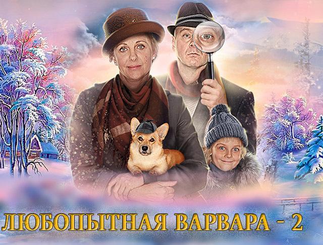 """""""Любопытная Варвара-2"""""""