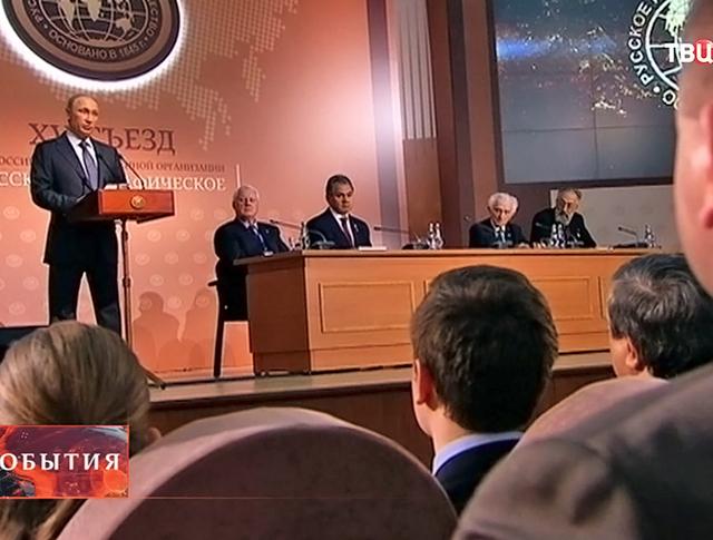 Владимир Путин на съезде Русского географического общества