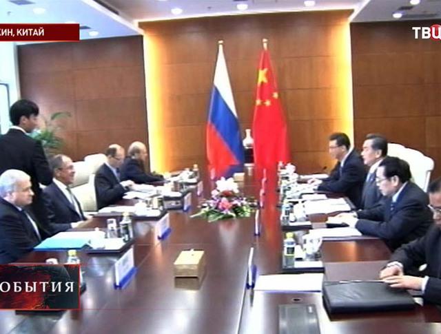 Встреча глав внешнеполитических ведомств РФ и КНР