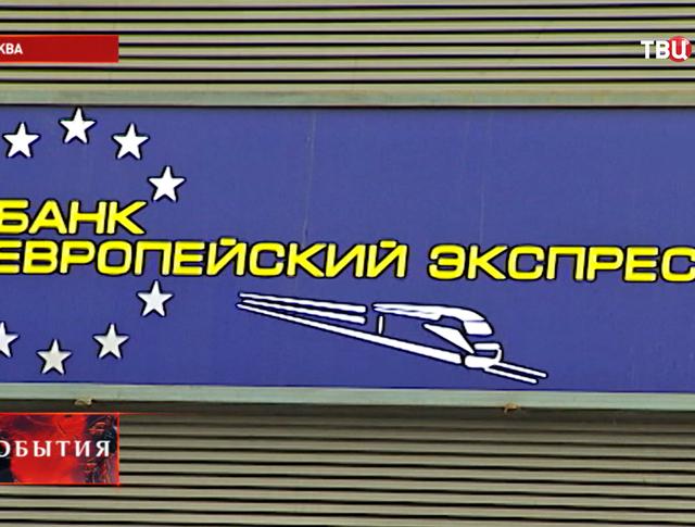 """Банк """"Европейский Экспресс"""""""