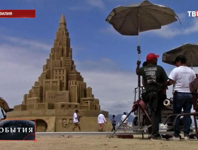 Замок из песка в Рио-де-Жанейро