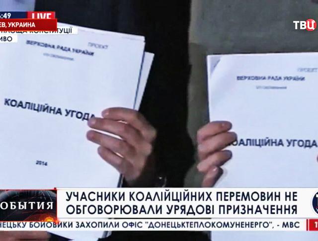 Проект коалиционного соглашения