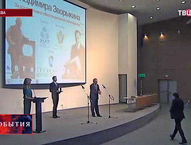 Вручение премии имени Владимира Зворыкина