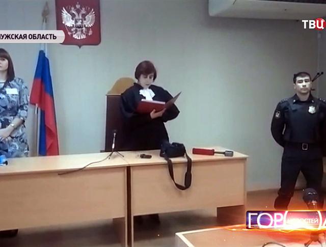 Суд над Александрой Лотковой