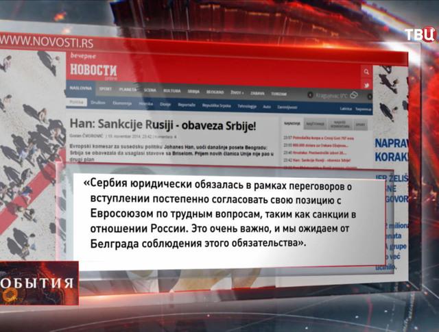 Сайт www.novosti.rs
