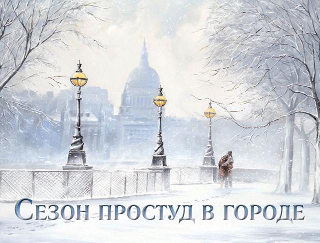 Сезон простуд в городе