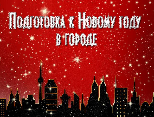 Подготовка к Новому году в городе