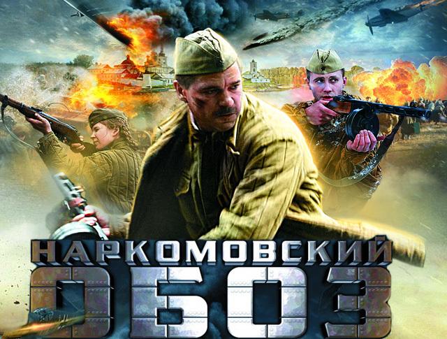 """""""Наркомовский обоз"""""""