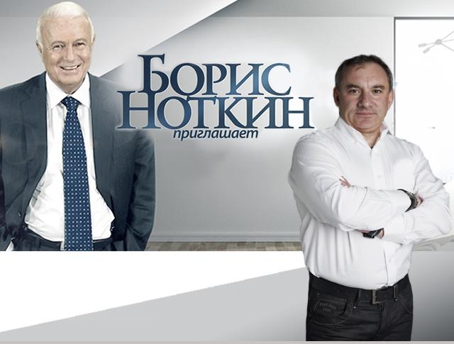 """Николай Фоменко в программе """"Приглашает Борис Ноткин"""""""