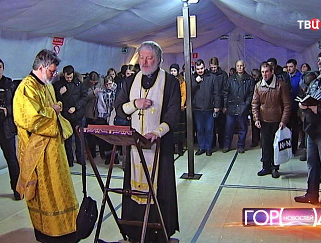 Церковная служба в палатке для обогрева бездомных