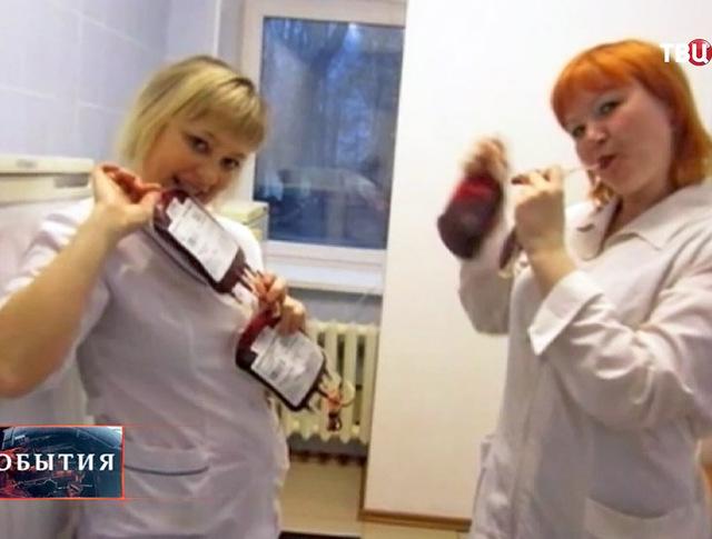 Медсестры позируют на фото с донорской кровью