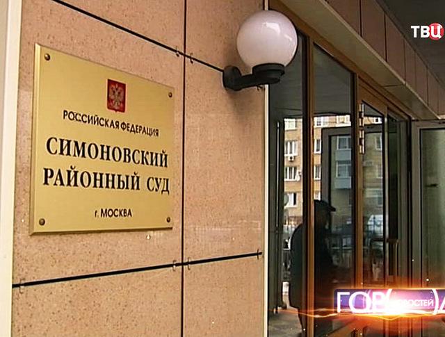 Симоновский суд Москвы приступил к рассмотрению дела против столичного НПЗ