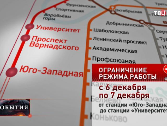 Ограничение режима работы в метро