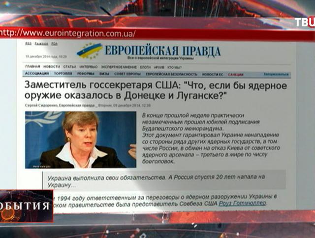 """Газета """"Европейская правда"""""""