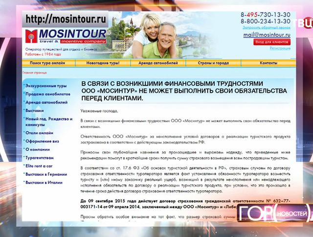 "Сайт туроператора ""Мосинтур"""