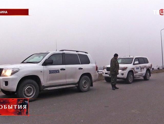 Наблюдатели ОБСЕ в зоне военных действий