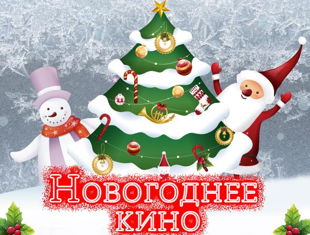 """""""Новогоднее кино"""""""