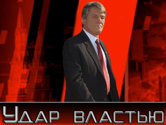 """""""Удар властью. Виктор Ющенко"""