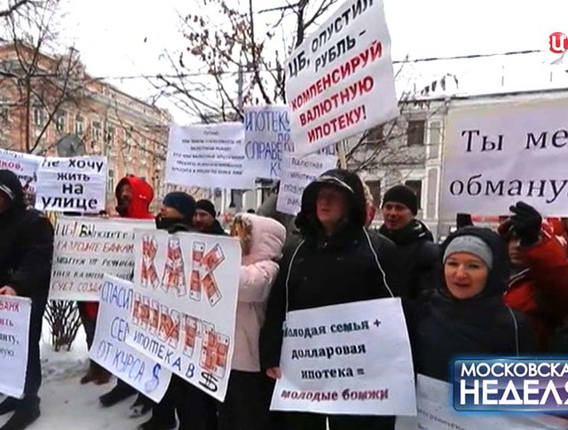Валютные заемщики объединились во всероссийское движение