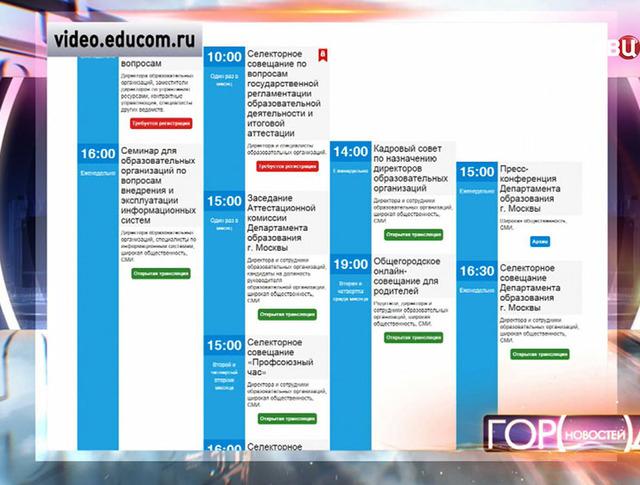 Расписание на сайте департамента образования