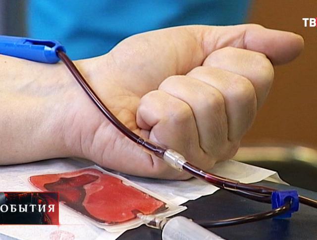 Сдача донорской крови