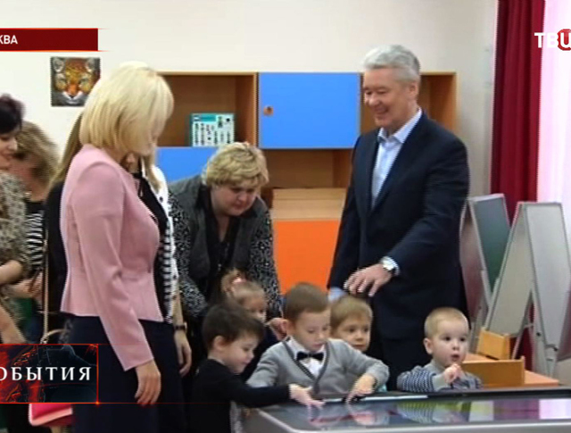 Сергей Собянин на открытии детского сада - трансформер