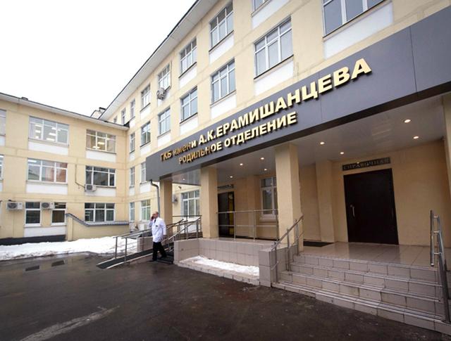 Родильное отделение ГКБ имени А.К. Ерамишанцева