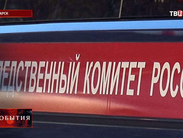 Машина Cледственного комитета России в Ангарске