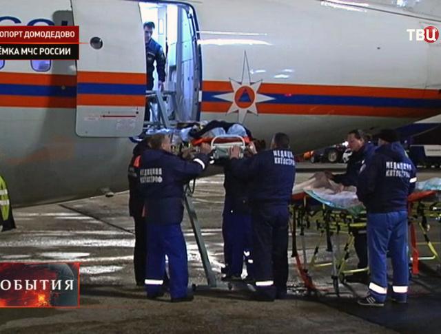 Спецборт МЧС доставил пострадавших в Москву