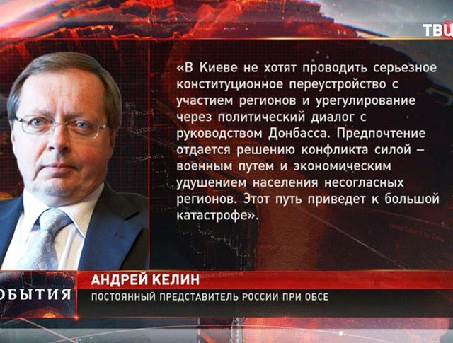 Заявление постпреда России в ОБСЕ Андрея Келина
