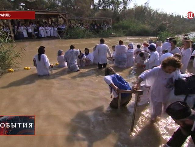 Омовение в водах реки Иордан в Израиле