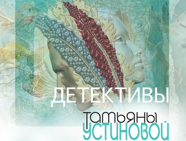 """Детективы Татьяны Устиновой. """"Запасной инстинкт"""""""