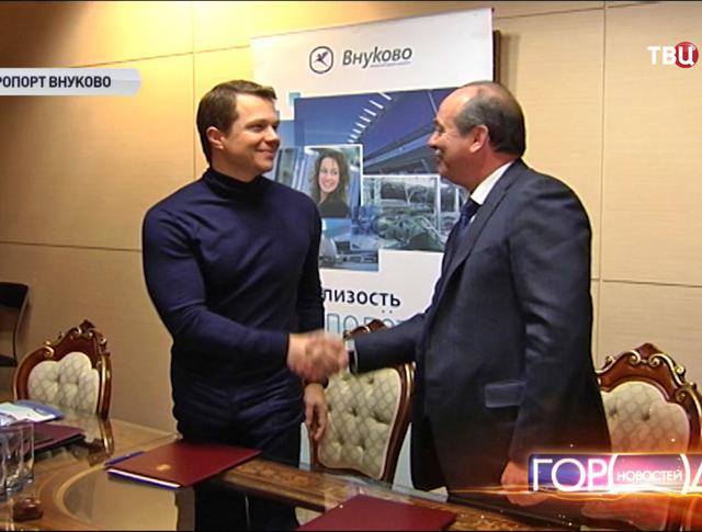 Заместитель мэра Москвы Максим Ликсутов и администрация аэропорта Внуково