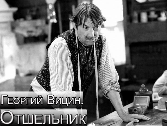 """""""Георгий Вицин. Отшельник"""""""