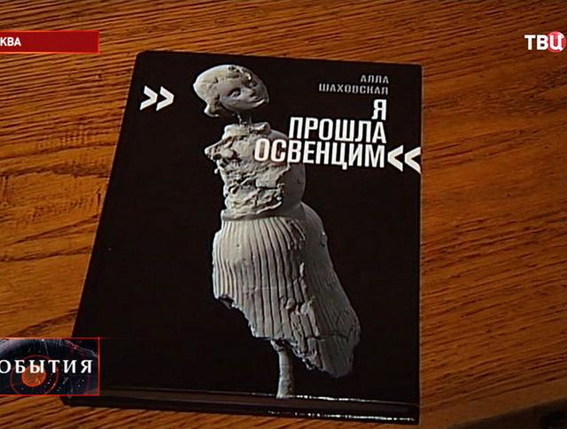 Презентация книг о событиях в Холокосте