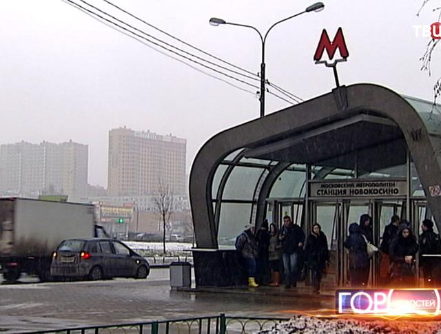 """Станция метро """"Новокосино"""""""