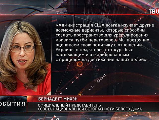 Официальный представитель Совета национальной безопасности Белого дома Бернадетт Михэн