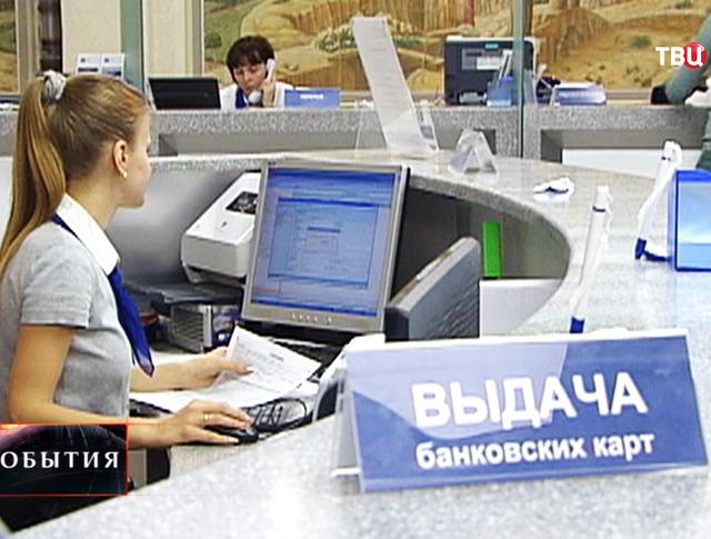 Выдача банковских карт