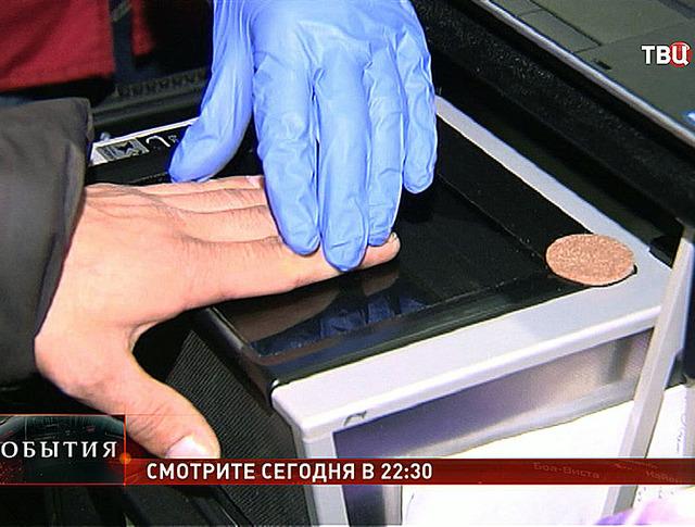 Снимают отпечатки пальцев