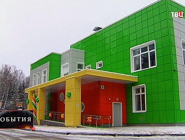 Новый детский сад в Москве