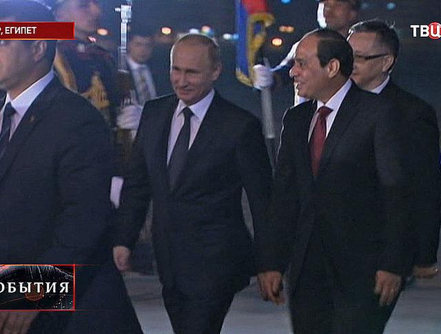 Путин прибыл в Египет