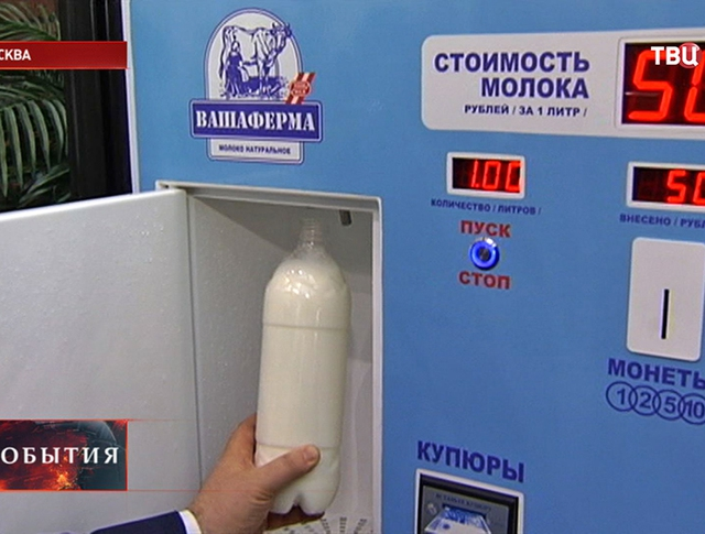 Автомат с молоком